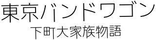東京バンドワゴン
